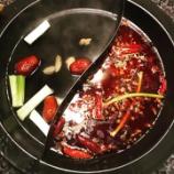 『横浜41 - 『小嶋屋』『金陵』『南粤美食』『台湾美食』『&9』『ハマブレッド』『蜀大侠』『上郷・森の家』!』の画像