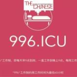 『中国人の労働事情。996.ICUというブラック蔓延も、意外と前向きに働いている人が多い理由。』の画像
