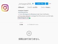 【悲報】相楽伊織の公式インスタが消滅!!!写真全削除に...