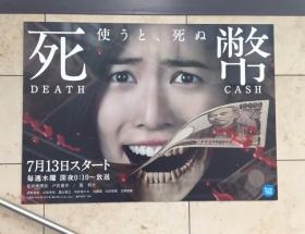 【悲報】SKE48松井珠理奈主演ドラマ死幣のポスターがヤバイwwwwwwwwww