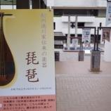 『国立歴史民俗博物館へ行ってきました』の画像