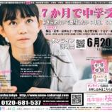 『7か月で中学受験/小6Express講座「オンライン説明会」のお知らせ』の画像