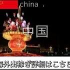 『中国出稼ぎ求人情報』の画像