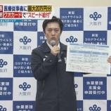 『【吉村知事】「最高20万円分クオカード配布」で恩恵を受ける株とは。』の画像