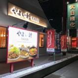 『【開店】定食好きには安定の「やよい軒」が磐田&袋井に立て続けに出店してたみたい!やよい軒が増える増えるー!!』の画像
