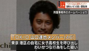 予言者、TOKIOの終焉を昨年12月に予言していた