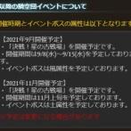 【グラブル】次回古戦場は9月8日より風ボス火有利を開催!更に次々回は11月上旬に風有利を予定!