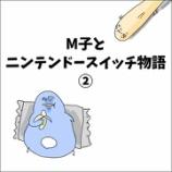 『M子とニンテンドースイッチ物語②』の画像
