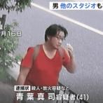 【京アニ放火事件】青葉真司容疑者の現在がこちら・・・
