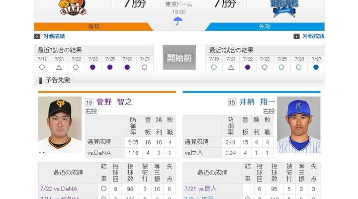 【 巨人実況!】vs DeNA(16回戦)!先発は菅野!18:00~