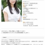 『【元乃木坂46】佐々木琴子の公式プロフィールがオープン!!!内容のクセが強すぎるんだがwwwwww』の画像