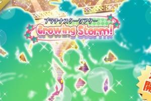 【ミリシタ】イベント『プラチナスターシアター ~Growing Storm!~』告知公開!