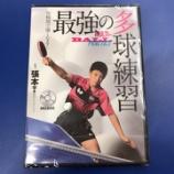『DVD「 最強の多球練習 」発売中!』の画像