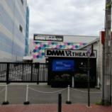 『DMM VR THEATER YOKOHAMA - ジェムカン聖地巡礼』の画像