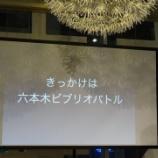 『【イベント】心が動く言葉と出会う場所!そして新たなステージへ!〜六本木ビブリオバトル〜』の画像