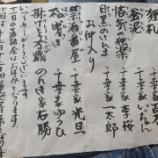 『落語(らくご)を観に行ってきた!【2021年10月24日】千葉県コロナ情報』の画像