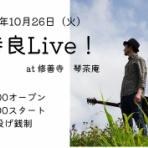 -日々ハロハロ- 待良official blog