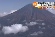 【山梨】富士山で教諭(60)が死亡、8合目付近でいきなり意識を失う…高校の登山行事中に
