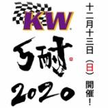 『KW冬の5時間耐久まつり2020/参加者専用ページ』の画像
