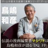 『元漫画編集者・鳥嶋和彦「ストーリー作りに凝るのは無駄」』の画像