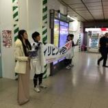 『今日もまた集まった善意が約65万円 フィリピン台風被災地支援の義援金 朝の戸田公園駅』の画像