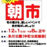 『戸田市中町の氷川公園(中町公民館・下戸田氷川神社前)で12月1日(日)に朝市が開催されます』の画像