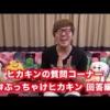 【動画】ヒカキンvsドナルド【勝手に編集】