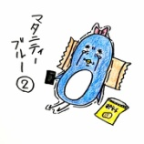 『😭マタニティーブルー②😭』の画像