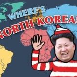 『ダウが大幅高!北朝鮮問題というけど、そもそもアメリカ人は北朝鮮知らない件』の画像
