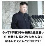 『北朝鮮が核実験。戦争秒読みか?』の画像