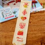 『【かわいい刺しゅう】31~32号のクリスマスタペストリーが完成しました♪』の画像