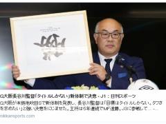 【 画像 】ガンバ山内社長が今年のスローガン「勝」を発表するも文字が逆さまにwww