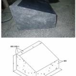 『インドM-10 記念碑 割肌加工』の画像
