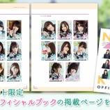 『【乃木坂46】夢の光景・・・卒業生も、現役メンバーもいっぱいいる・・・』の画像