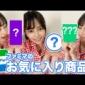 【コンビニ】ぱるるが大好きなファミマ商品をご紹介します! h...