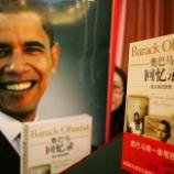 """『世界の新たな敵""""中国""""。アメリカは一歩も引かないと宣戦布告。』の画像"""