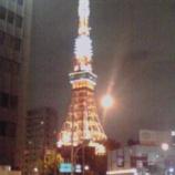 『東京タワー』の画像