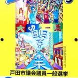 『戸田市議会議員選挙 1月22日(日)告示 29日投開票』の画像