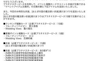 【ミリシタ 】『イベントアイテム交換所』にカード・衣装追加!