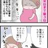 【妊娠10か月】ついに陣痛がきた?しかしすぐに病院へ行けない理由…(妻の高齢妊娠編85)