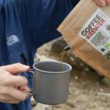 『レビュー:グロワーズカップThe COFFEE BREWERはULコーヒーマシン!?』の画像
