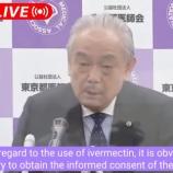 『「日本医師会の会長が医師にCOVIDにイベルメクチンを処方するように指示」 ナチュラルニュース('21/08/27)』の画像