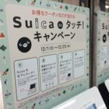 『Suica de タッチ!キャンペーン in 戸田公園駅』の画像
