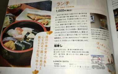 『いつもご愛用いただいている寿司屋さんがタウン誌に^^』の画像