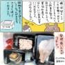 緊急事態宣言と凄すぎる鮮魚BOX