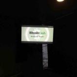 『昨夜はビットコインキャッシュ会議に出席しました!』の画像