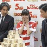 『【ゴミ】宝くじシミュレータを40億円分回した結果がクソ💩すぎるwwwwwww』の画像