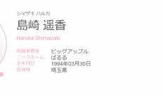 AKB48島崎遥香、乃木坂46西野七瀬を「それわかんない」