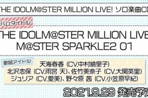 【ミリオンライブ】9月29日に「THE IDOLM@STER MILLION LIVE! M@STER SPARKLE2 01」発売!!&次回イベントのキービジュアル・カードイラスト公開!