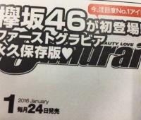 【欅坂46】11/24発売『SamuraiELO 1月号』に欅メン登場!いつもの4人にあの二人が加わる!!